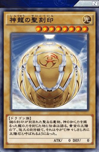 神龍の聖刻印