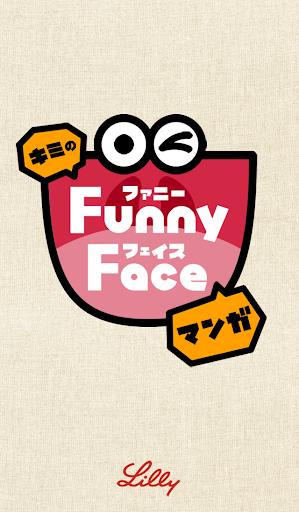 キミのFunny Face(ファニーフェイス)マンガ