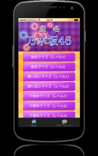 曲名 for 乃木坂 ~アイドルグループの無料クイズ~