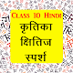Class 10 Hindi Exam Guide 2019 (CBSE Board) Download on Windows