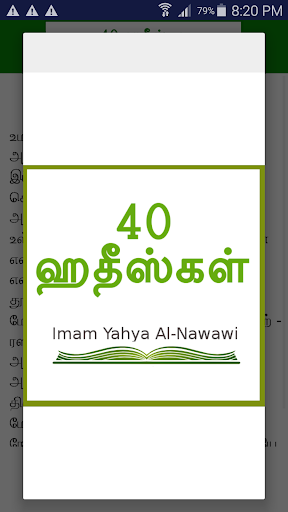 40 Hadith Tamil