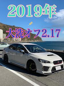 WRX STI VAB 2018年アプライドE型 ASPのカスタム事例画像 じゅん☆VAB   ⬇︎みんカラ⬇︎さんの2019年01月16日21:27の投稿