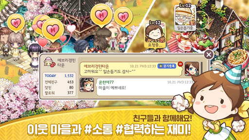 에브리타운 for Kakao screenshot 6