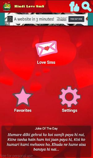 Hindi Love SMS ♥