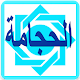 الحجامة for PC-Windows 7,8,10 and Mac