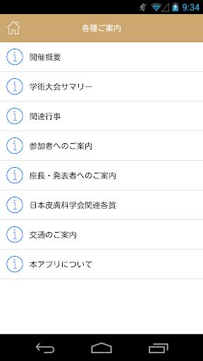 u7b2c115u56deu65e5u672cu76aeu819au79d1u5b66u4f1au7dcfu4f1a My Schedule 1.0 Windows u7528 2