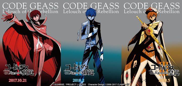 [AnimeNews] Code Geass ฉบับหนังโรงภาพยนตร์ได้ฤกษ์เข้าฉายที่ญี่ปุ่นปลายเดือนตุลาคมนี้!