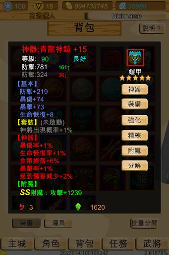 神獸三國-單機角色扮演免費rpg,休閒放置好玩經典遊戲