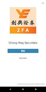 創興證券認證 - Apps on Google Play