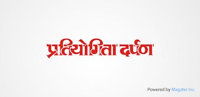 Pratiyogita Darpan Hindi - Free Android app | AppBrain