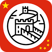 ✈ China Travel Guide Offline
