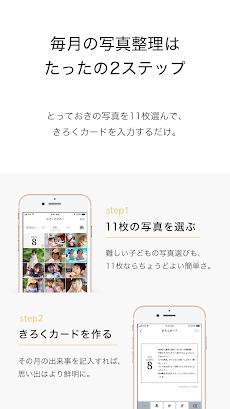 かぞくのきろく -FUJIFILM × OURHOME-のおすすめ画像2