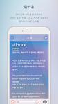 screenshot of 잔소리 영단어