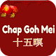 Download Chap Goh Mei Greeting Cards For PC Windows and Mac