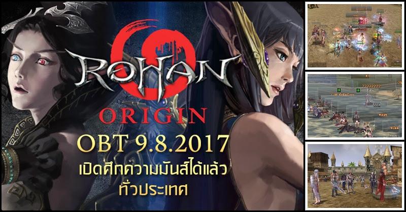 [Rohan Origin] ได้เวลาเปิดศึกแบบเต็มรูปแบบ!