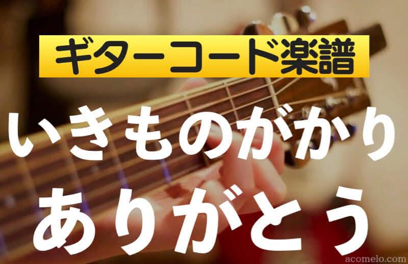 いきものがかり「ありがとう」のギターコード楽譜のアイキャッチ画像