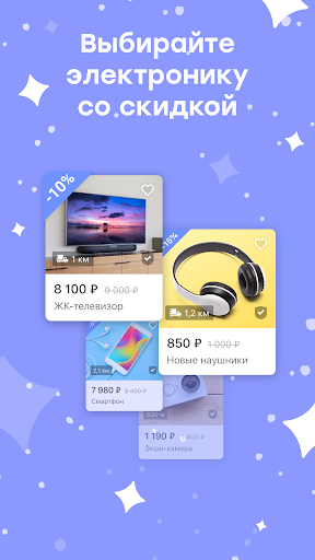 Юла: товары со скидками, купить и продать screenshot 5
