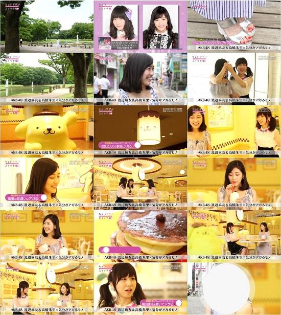 (TV-Variety)(720p) 渡辺麻友 高橋朱里 – ちょいアゲ↑スイッチ 150826
