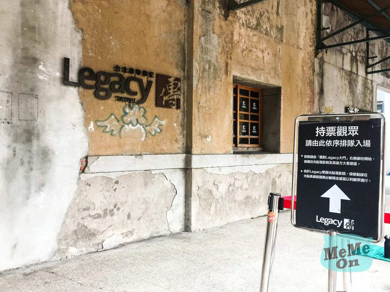Legacy Taipei 容納人數/交通/寄物櫃/排隊動線 會場解說