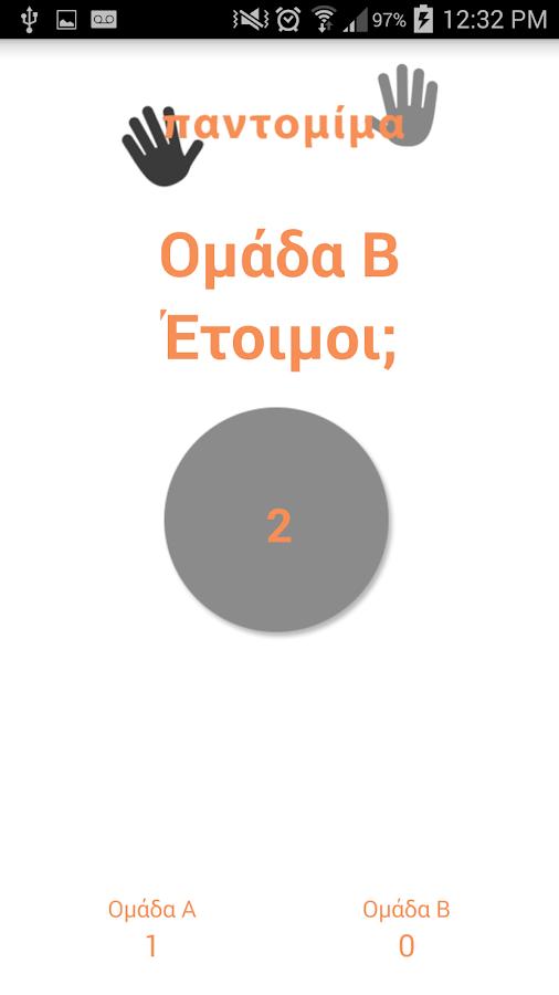 Παντομίμα - Pantomima - screenshot