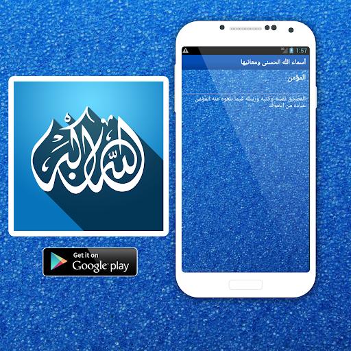 玩免費書籍APP|下載أسماء الله الحسنى كاملة مع شرح app不用錢|硬是要APP