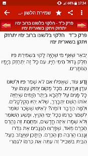 Shmirat Halashon - שמירת הלשון - náhled