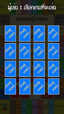 เกมเศรษฐี วงเหล้า - screenshot