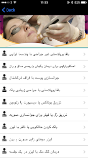 ‫دکترواعظ‬‎- screenshot thumbnail