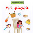 Educational Children's Book in Hebrew by Michal Daliot