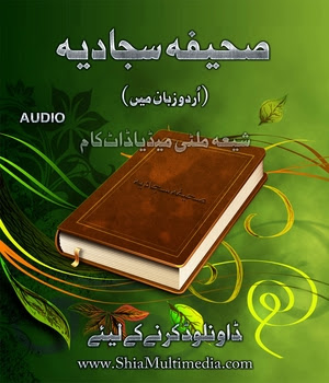 Sahifa Sajjadia - Shia Multimedia