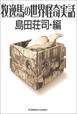 牧逸馬の世界怪奇実話 (光文社文庫)