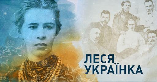 Картинки по запросу картинка лесі Українки
