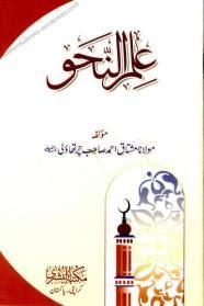Ilmun Nahw Al Bushra
