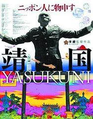 Yasukuni Film Poster