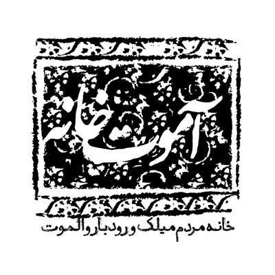 http://aamout.persiangig.com/arm-aamoutkhaneh.jpg