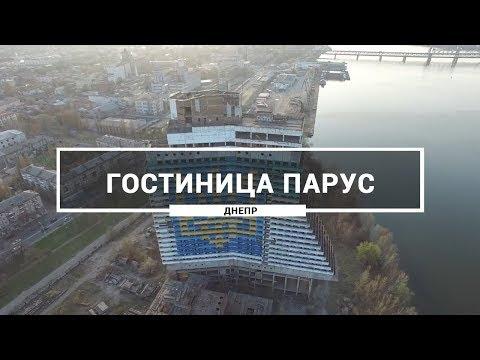 Заброшенная Гостиница Парус, Днепр. Как выглядит самый большой герб Украины на Отеле Парус с высоты