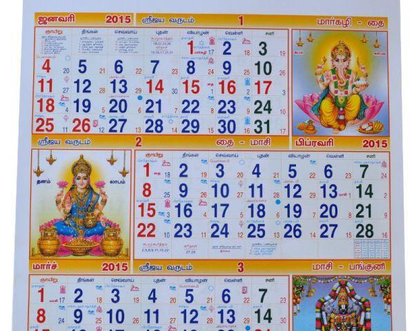 March Calendar 2017 Tamil – 2017 March Calendar