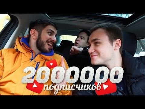 Жизнь пранкера / 2.000.000 + Rakamakafo