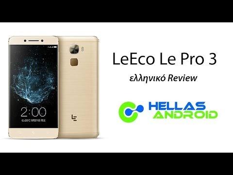 To LeEco Le Pro 3 Elite είναι το απόλυτο value for money smartphone (ελληνικό video review)