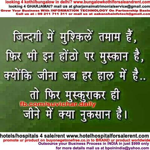 Life Quotes In Hindi Suvichar In Hindi