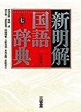新明解国語辞典 第七版 特装版