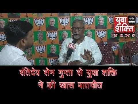 वीडियो: हावड़ा से भाजपा प्रत्याशी रंतिदेब से ख़ास बातचीत