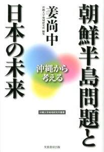 朝鮮半島問題と日本の未来