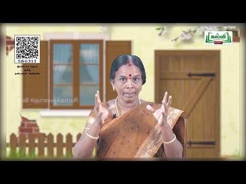 2nd Tamil நண்பரைக்கண்டுப்பிடி இயல் 3 Part Kalvi TV