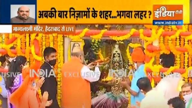 औवैसी के गढ़ में अमित शाह का शंखनाद, भाग्यलक्ष्मी मंदिर में की पूजा, निकाल रहे हैं रोड शो