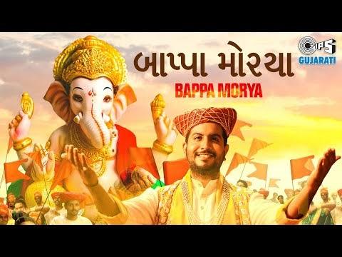 Bappa Morya | Priya Saraiya | Jigardhan Gadhavi