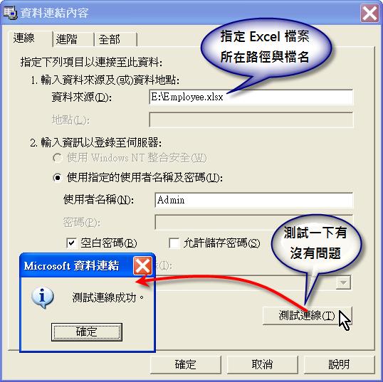 指定 Excel 檔案來源