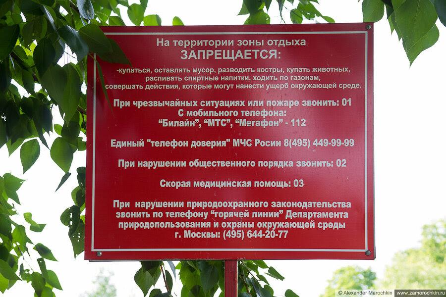 На территории зоны отдыха запрещается