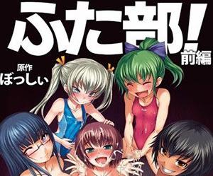 ▷ Futabu!【02/02】【MEGA Y MEDIAFIRE】