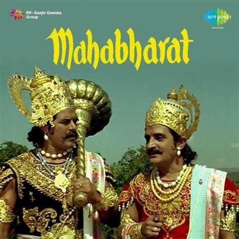 mahabharat songs  mahabharat mp songs